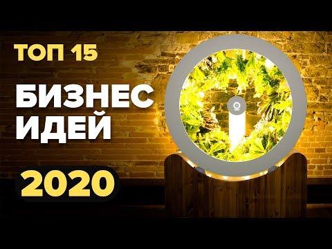 ТОП 15 новых бизнес идеи на 2020. Идеи для бизнеса. Бизнес будущего. Бизнес. Бизнес идеи 2020
