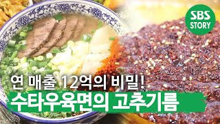 연 매출 12억의 우육면의 화룡점정 '고추기름'! ㅣ생…
