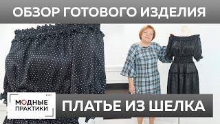 Шелковое платье с оборками. Обзор готового изделия — черное платье в горошек с открытыми плечами.