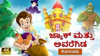 ಜ್ಯಾಕ್ ಮತ್ತು ಅವರೆಗಿಡ   Jack and the Beanstalk in Kannada   Kannada Stories   Kannada Fairy Tales
