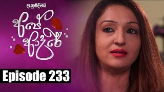 Ape Adare - අපේ ආදරේ Episode 233 | 18 - 02 - 2019 | Siyatha TV | දැනුම්දීමයි ! Thumbnail