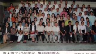 鹿本商工 47年同窓会 2010 08 13