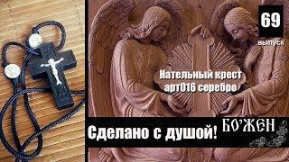 Деревянный крест с серебряным распятием  Обзор#69