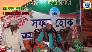 Gambar cover অলি আল্লার কেরামত | Maulana Rabiul Islam Halali New Bangla Waz Mahfil