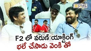 Nagarjuna Funny Moments with Chiranjeevi and Nagababu about Varun Tej and Venkatesh in F2 Movie
