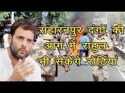 Mayawati के बाद अब Rahul करेंगे सहारानपुर का दौरा !!