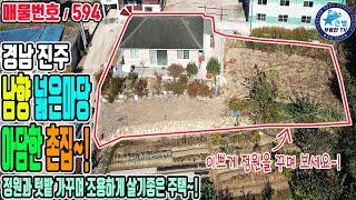 594 남향의 넓은마당…