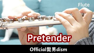 【フルート】Pretender/Official髭男dism【演奏してみた】FLUTE