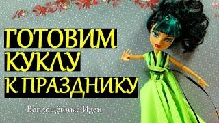 ГОТОВИМ КУКЛУ К ПРАЗДНИКУ / НОВОГОДНИЙ DIY  /Как сделать завить кудри кукле / сшить платье для куклы(Новогодний декор для кукол смотри здесь https://www.youtube.com/watch?v=z5cSvMdmkj4 ◓Группа Вк - https://vk.com/embodied_ideas ◓Инстаграм..., 2016-12-28T17:22:22.000Z)