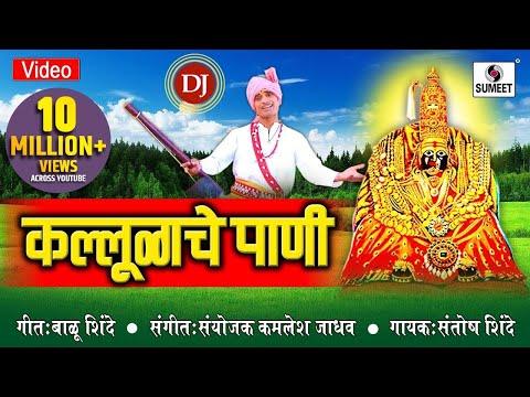 kallulache pani DJ - Marathi Song - Sumeet Music