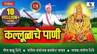 kallulache pani DJ | कल्लूळाचे पाणी | Orignal | Full HD | Marathi Song