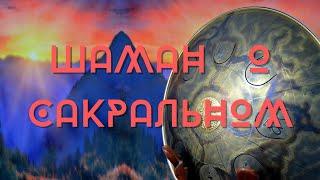 О САКРАЛЬНОМ - ПРЯМОЙ ЭФИР С ШАМАНОМ