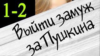 Выйти замуж за пушкина 1-2 серия Русские сериалы 2016 #анонс Наше кино