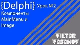 Delphi Урок 2 Создание главного меню добавление изображения