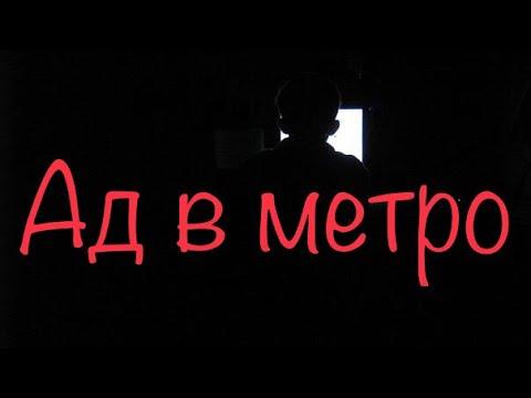 СТРАШИЛКИ ОТ КОМПУКТЕРА - АД В МЕТРО