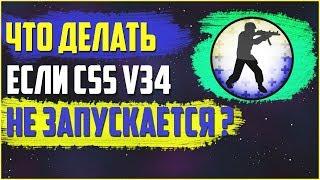 что делать если css v34 не запускается[Ответ есть!](regedit Для CSS V34 NO STEAM., 2015-04-17T09:35:48.000Z)