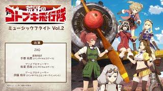『荒野のコトブキ飛行隊』ミュージックフライト Vol.2