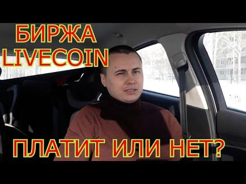 Биржа Livecoin! Выплачивает средства или нет?