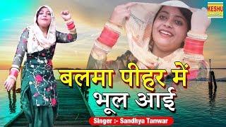 संध्या चौधरी का नया सॉन्ग ~ बलमा पीहर में भूल आई | Latest Rasiya 2019 | Sandhya Rasiya| Keshu Music
