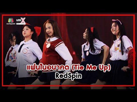 แฟนในอนาคต (Tie Me Up) - RedSpin | LODI X NEXT IDOL