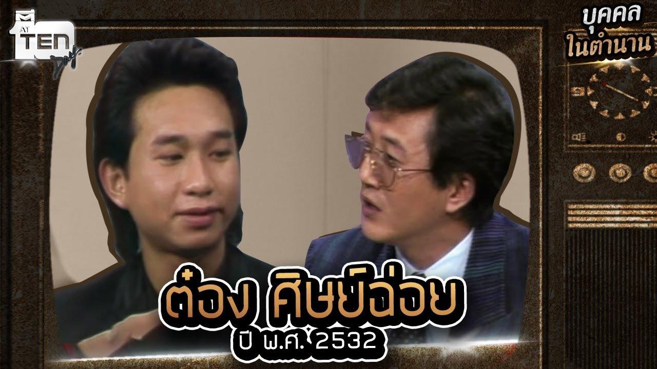 """ย้อนเส้นทาง """"ต๋อง ศิษย์ฉ่อย"""" นักสนุ๊กเกอร์คนไทย ระดับโลก! l บุคคลในตำนาน EP6"""