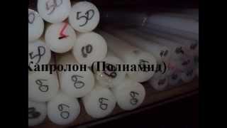 Капролон.Полиамид.Фторопласт*http://www.silverprom.com.ua/(Капролон.Полиамид.Фторопласт*http://www.silverprom.com.ua/ капролон, полиамид, капролон стержень, капролон круг, полиами..., 2013-04-18T17:46:14.000Z)
