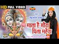 Download Mata He Gaura Pita - माता है गौरा पिता - Singer - Shahnaz Akhtar |  Song | Lord Ganesh MP3 song and Music Video