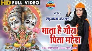 Mata He Gaura Pita - माता है गौरा पिता - Singer - Shahnaz Akhtar | Video Song | Lord Ganesh