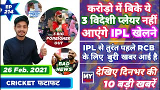 IPL 2021 -3 Foreigners Out, Auction RCB & 10 News | Cricket Fatafat | EP 214 | MY Cricket Production