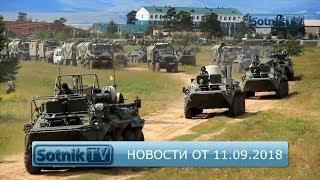 НОВОСТИ. ИНФОРМАЦИОННЫЙ ВЫПУСК 11.09.2018