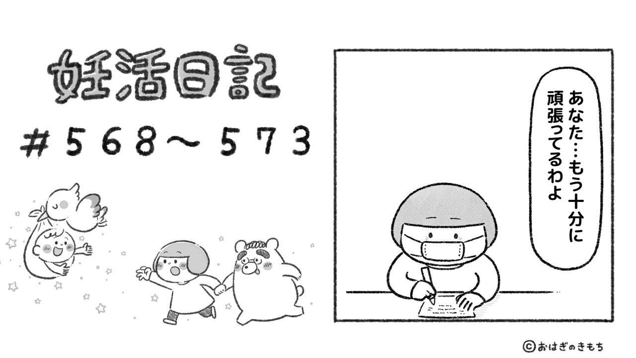 おはぎのきもち/不妊治療漫画 妊活日記#568~573【4度目移植の判定日2 編】