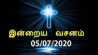 இன்றைய வசனம் [05/07/2020] - Today Bible Verse - Tamil Bible Verse