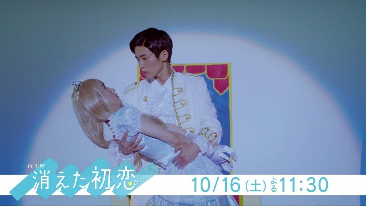 道枝駿佑・目黒 蓮 W主演!「消えた初恋」2話 今夜11:30~