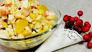 Салат с крабовыми палочками и апельсином. Не дорогой и вкусный салат. Быстро, просто и вкусно.