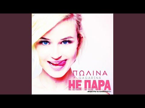 Полина Гагарина — Не пара (OST «Монстры на каникулах - 2»)