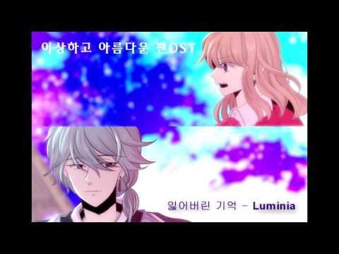 [Luminia] 잃어버린 기억 (Lost Memory) / [네이버 웹툰] 이상하고 아름다운 팬OST