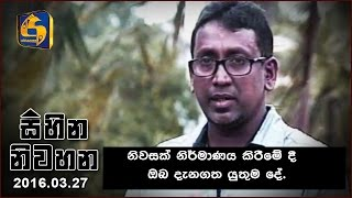 Sihina Niwahana | Interview with Amith mathagadhiraga - 27th March 2016