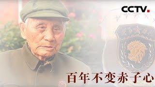 [中华优秀传统文化]百年不变赤子心| CCTV中文国际