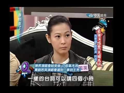 康熙來了 20081124 最強演唱會 先睹為快 (2)