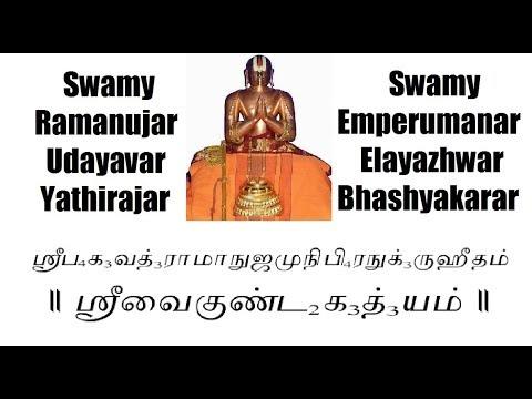 Vaikunta Gadhyam (Tamil) by Swamy Ramanujacharya