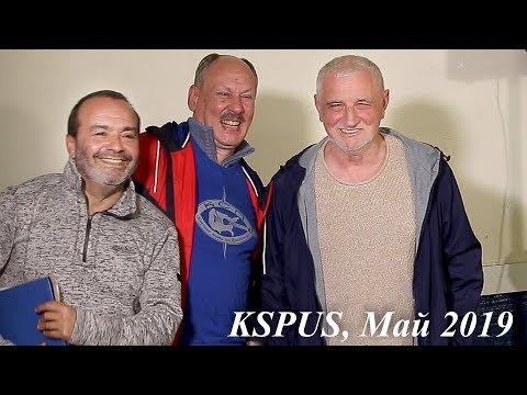 Сергей Плотов, Игорь Иртеньев и Виктор Шендерович в ночном концерте на слете KSPUS, Май 2019