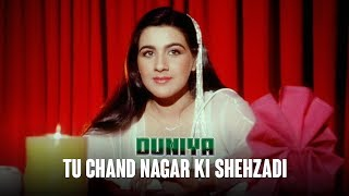 Tu Chand Nagar Ki Shehzadi   Duniya (1984)   Ashok Kumar, Dilip Kumar, Rishi Kapoor & Amrita Singh