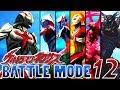 Ultraman Nexus - Battle Mode Part 12 - Ultraman The Next ( The First Deunamist ) 1080p Hd 60fps video