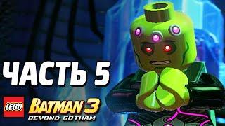 LEGO Batman 3: Beyond Gotham Прохождение - Часть 5 - БРЕЙНИАК
