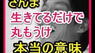【泣ける話】明石家さんまの壮絶な生い立ちと~生きてるだけで丸もうけ...