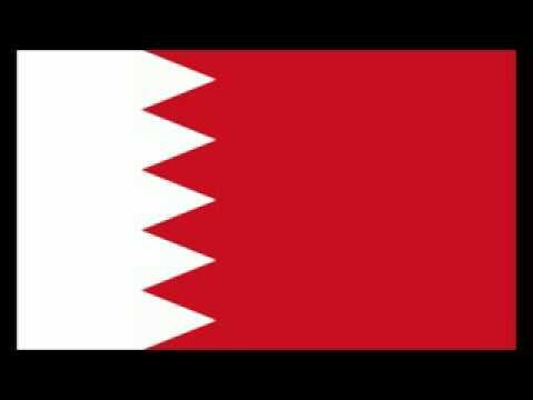 النشيد الوطني البحريني مع الكلمات