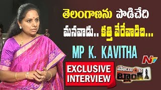 TRS MP Kavitha Exclusive Interview | Point Blank | NTV