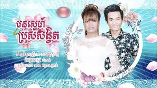 Munsne Bros sungvet song  By Ney kran Neang kunthea Happy khmer New Years 2018