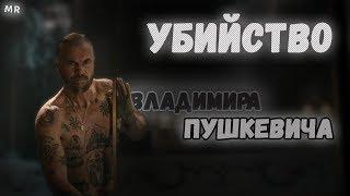 Великий уравнитель - Убийство Владимира Пушкевича