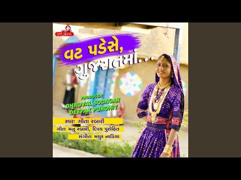 Vat Pade Se Gujarat Ma